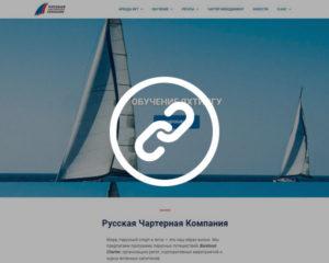 Создание сайта и онлайн школы russiancharter.ru