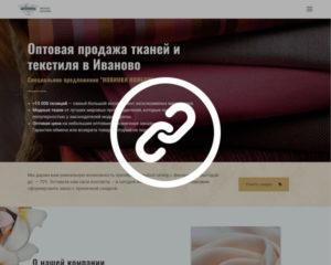 Создание лендинг пейдж для russia-textile.ru