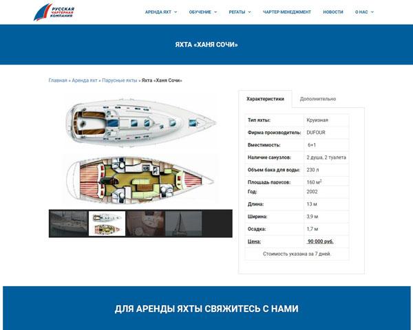 Страница аренды яхты на сайте